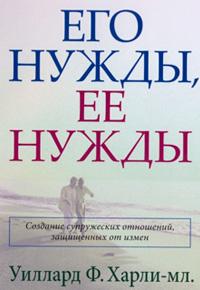 законы семейной жизни книга его ее нужды скачать бесплатно