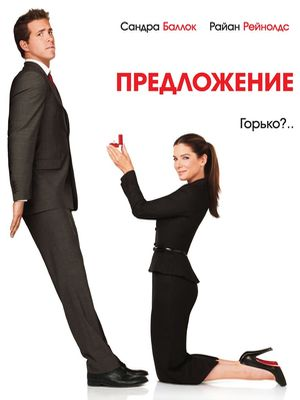фильмы - Посоветуйте фильмы о любви 1280532600_1251463033_proposal