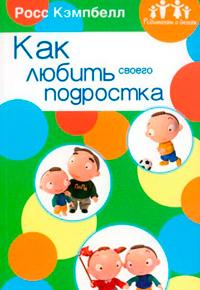 росс кэмпбелл скачать книги про воспитание подростков