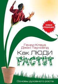 основы духовного роста книга скачать