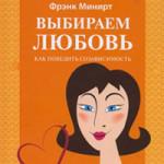 книга созависимость скачать
