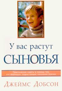 добсон книги по воспитанию детей скачать
