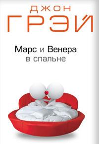 джон грей марс и венера в спальне скачать книгу бесплатно
