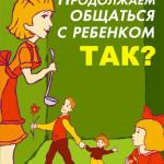 общаться с ребенком так юлия гиппенрейтер скачать книгу
