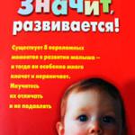 книги по воспитанию и раннему развитию