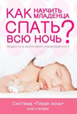 книги по уходу за новорожденными детьми