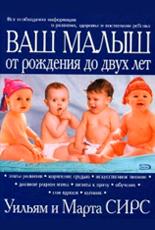 книги про уход за новорожденным малышом