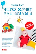 лучшие книги об уходе за младенцем
